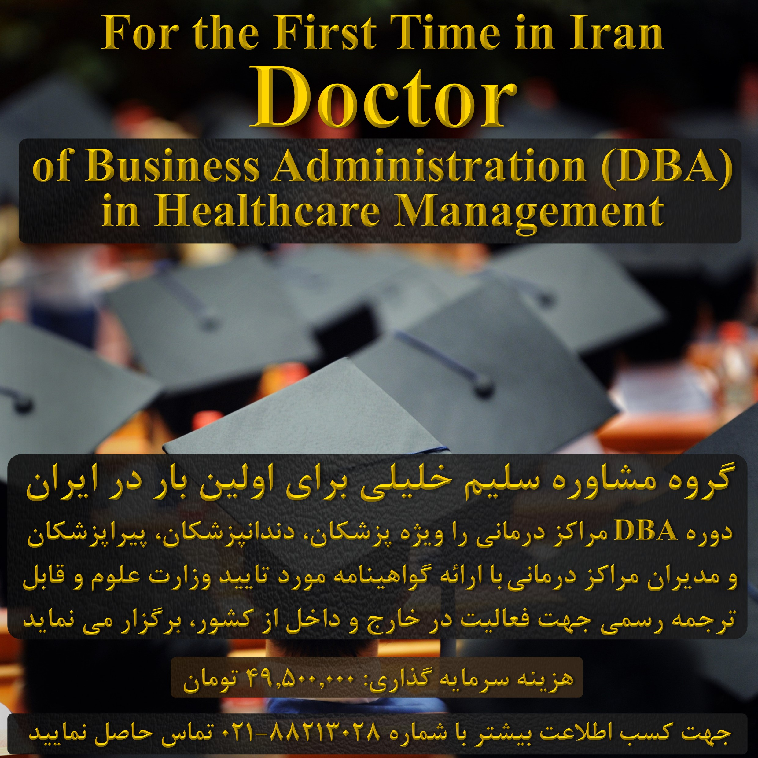 DBA in Healthcare Management