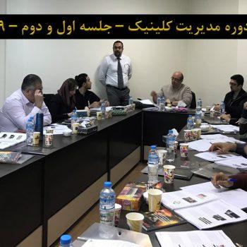 clinic management مدیریت کلینیک