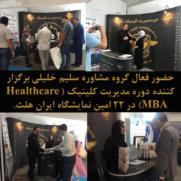ایران هلث iran Health