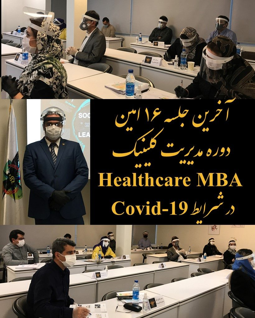 آخرین جلسه ۱۶ امین دوره مدیریت کلینیک و مدیریت مطب
